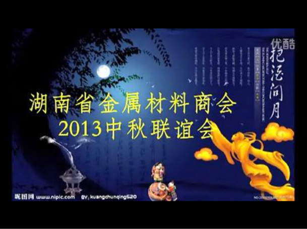 2013中秋联谊会