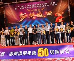 2018年度湖南钢贸销售50强盛典